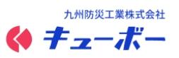 福岡市で消防・消火設備の点検・メンテナンス・取り付けなら【九州防災工業株式会社】